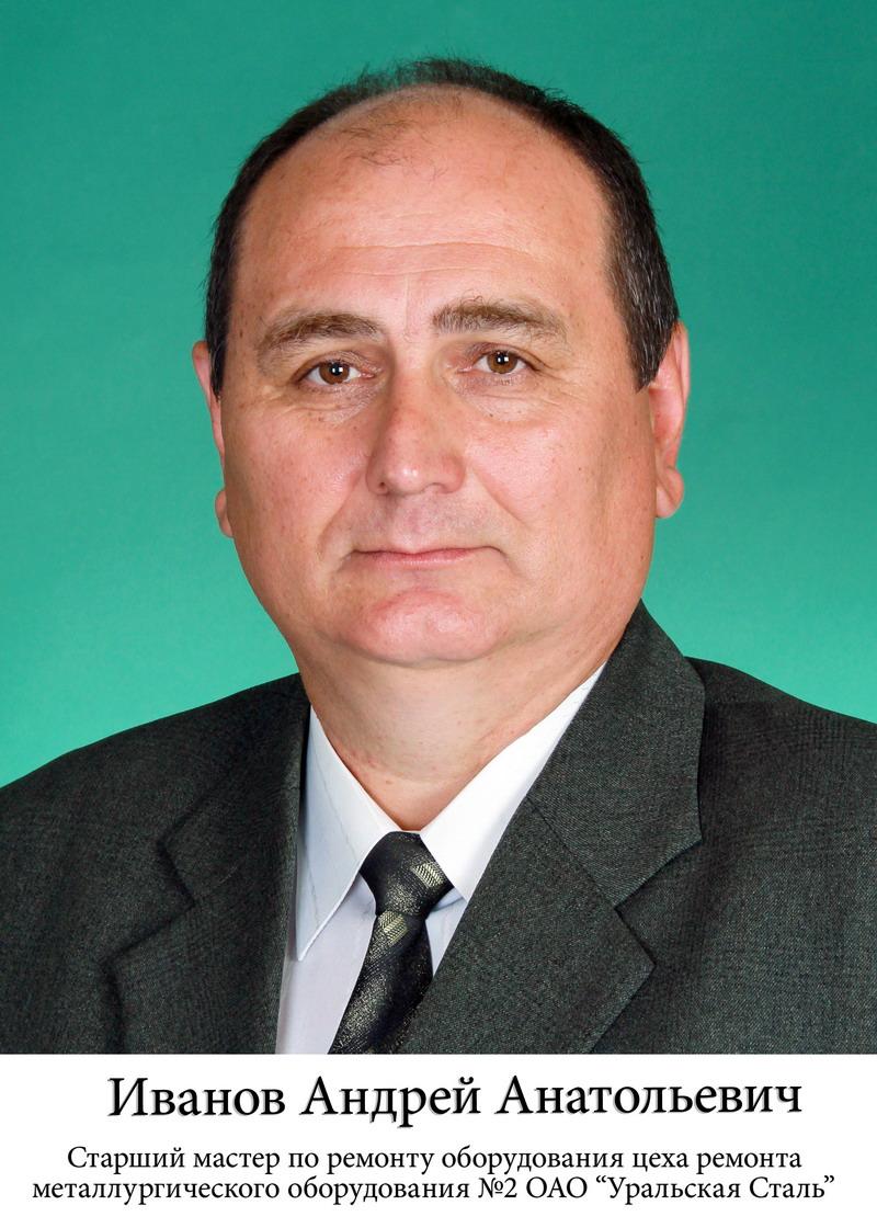 иванов андрей викторович калуга биография
